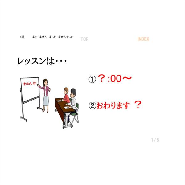 4課 A-2~3 〜ようび、〜から〜まで