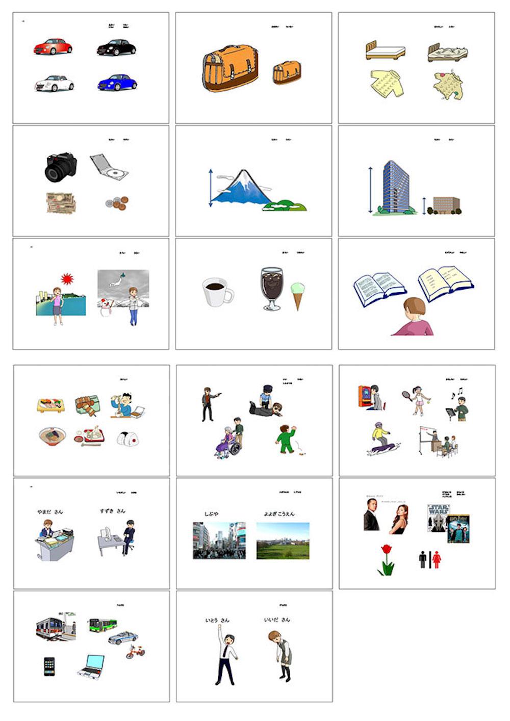 8課絵カードリスト