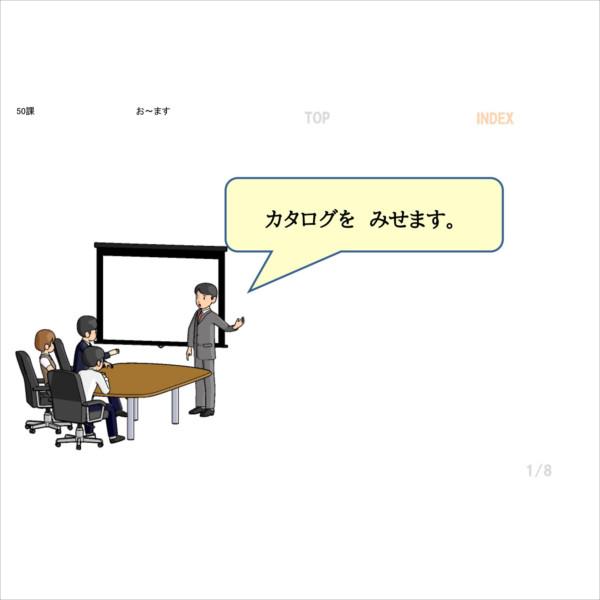 50課 A-1,2 謙譲