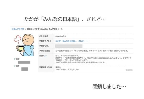 旧ブログ画像