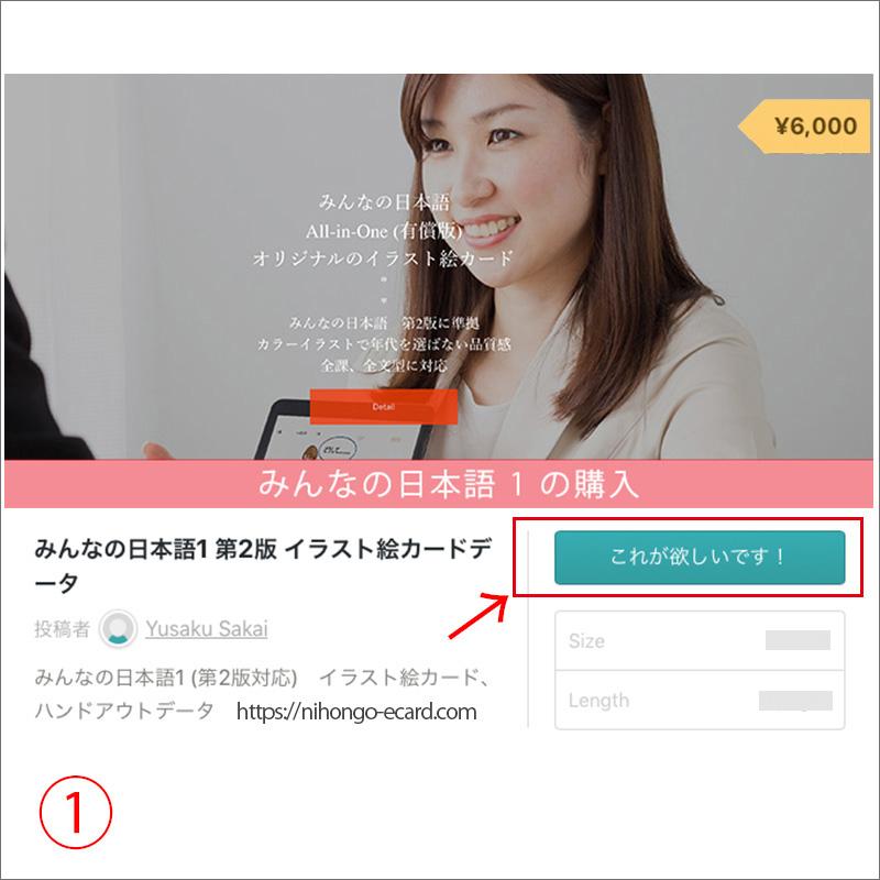 決済サイト画面