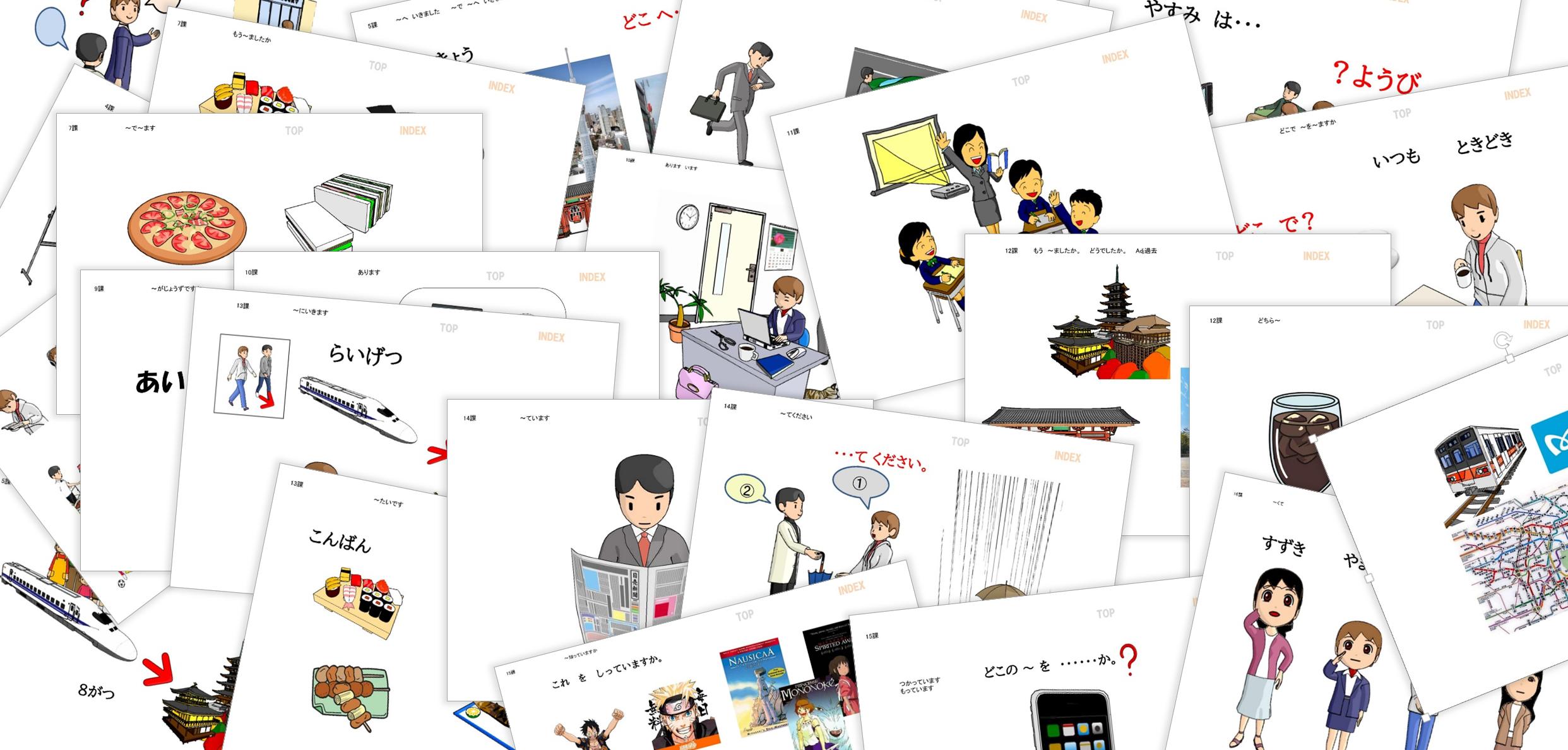 みんなの日本語絵カード