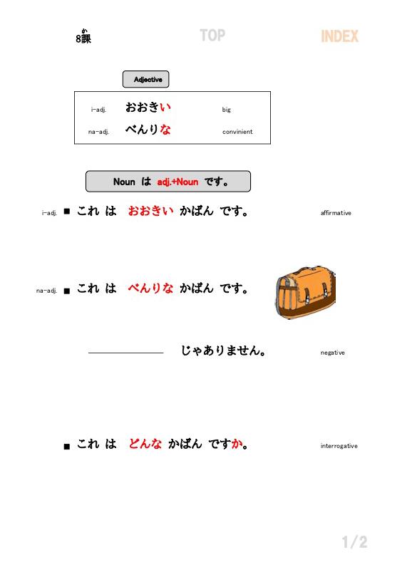 8課文型シート