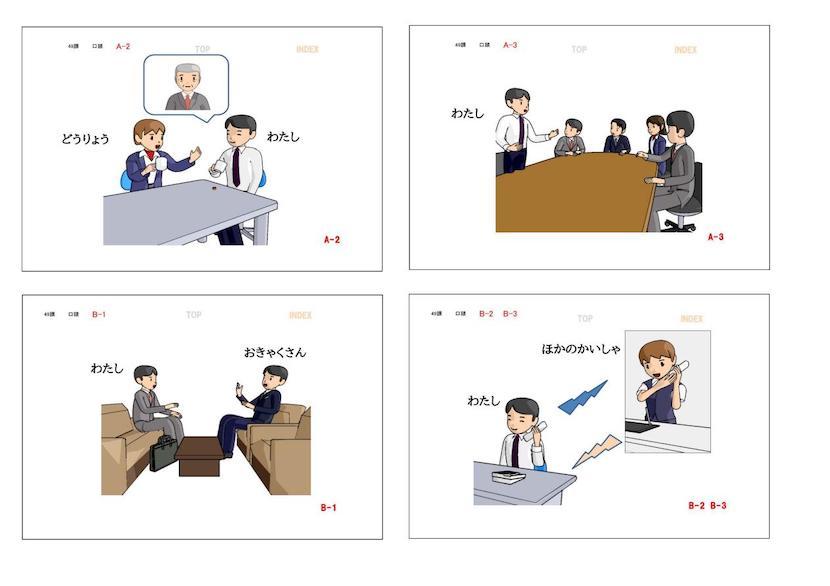 49,50課の共通絵カード